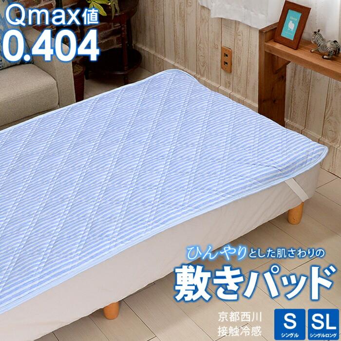 ひんやりとした自然な肌さわり。なんとQ-MAX値0.404!夏のクール敷きパッド シングルサイズ (100×205cm)