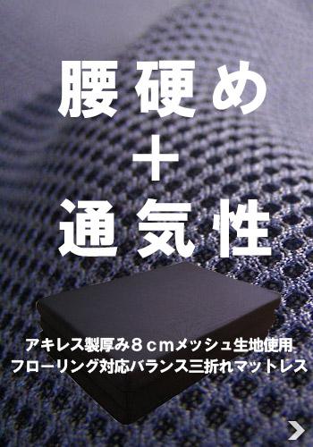 ハニカムメッシュ厚さ8cmフローリング対応アキレスバランスマットレス