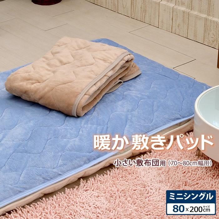 ミニシングル専用 敷パッド 暖か 秋冬用 80×200cm ウォッシャブル 小さめ 幅が狭い