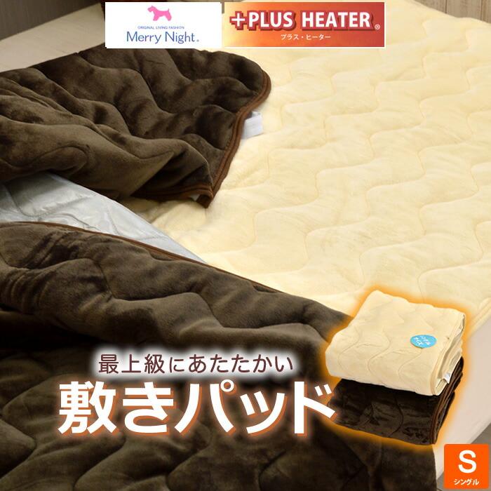 暖か 冬用 吸湿発熱 アルミネット入り 敷きパッド ボリュームタイプ PLUS HEATER シングルサイズ