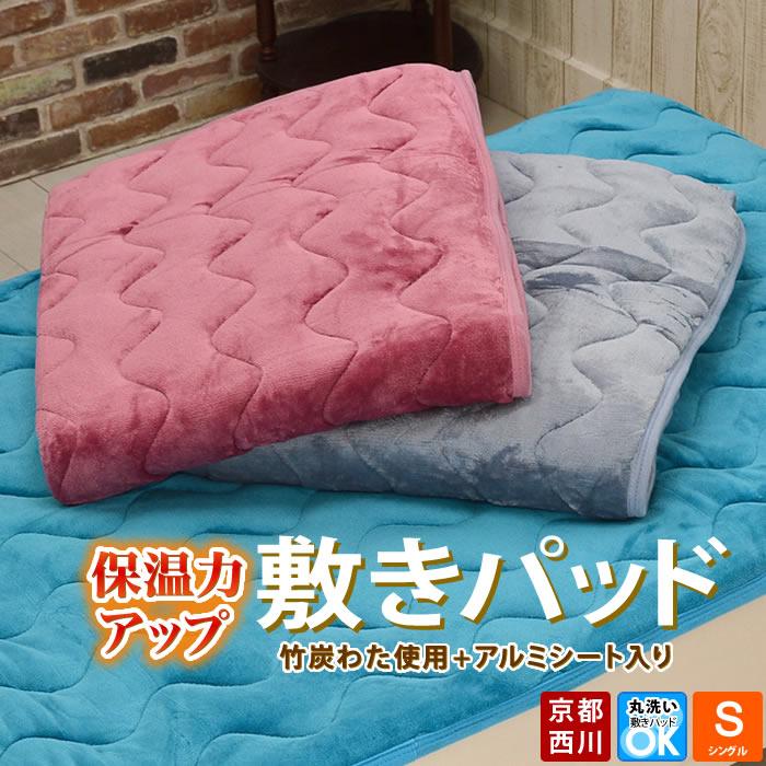 京都西川 暖か敷きパッド 冬用 アルミシート入り 竹炭わた使用 ほかほか ウォッシャブル シングルサイズ(約100×205cm)