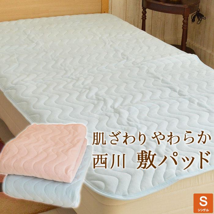 西川綿 シンカーシャーリング 敷きパッドシングル サイズ(100×205cm)綿100% 丸洗い可能 敷パッド オールシーズン