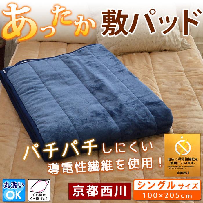 パチパチしにくい導電性繊維使用 京都西川 あったか敷パッド シングルサイズ