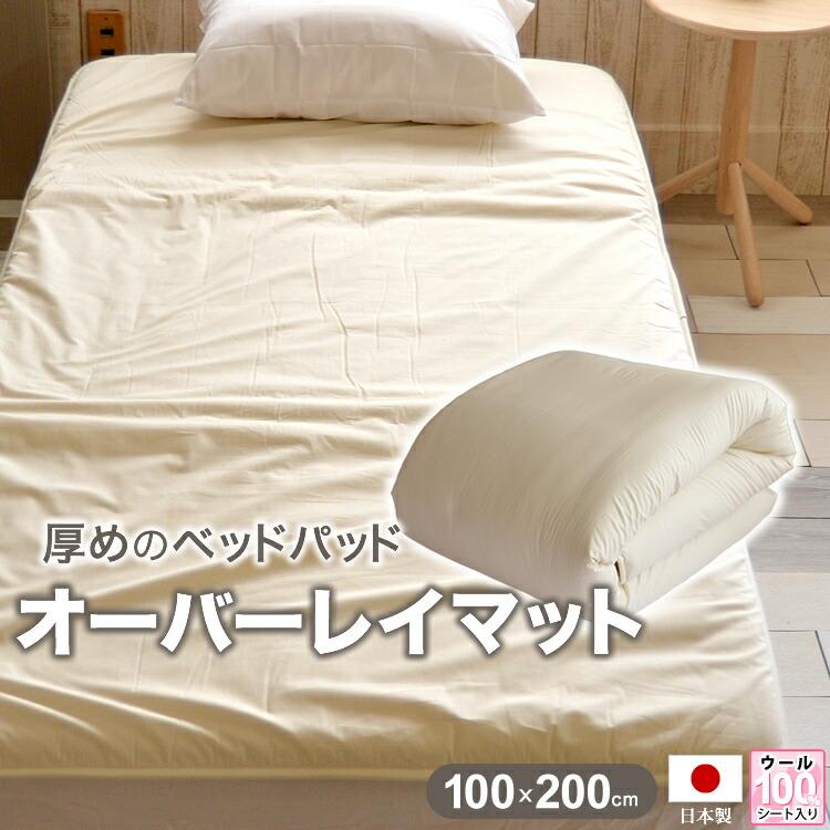 厚めベッドパッド オーバーレイマット 日本製 ウール100%シート入り 軽量