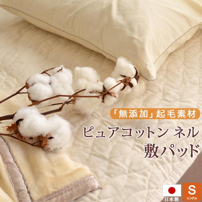 ピュアコットンネル 綿100% 無添加 脱脂綿わた使用 日本製 あったか 敷パッド フランネル素材