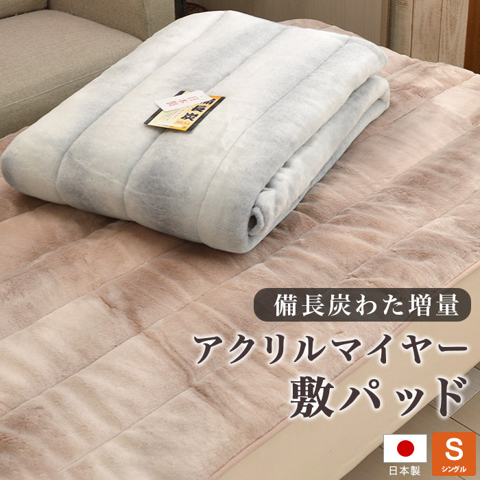備長炭綿入り アクリルマイヤー 暖か敷きパッド