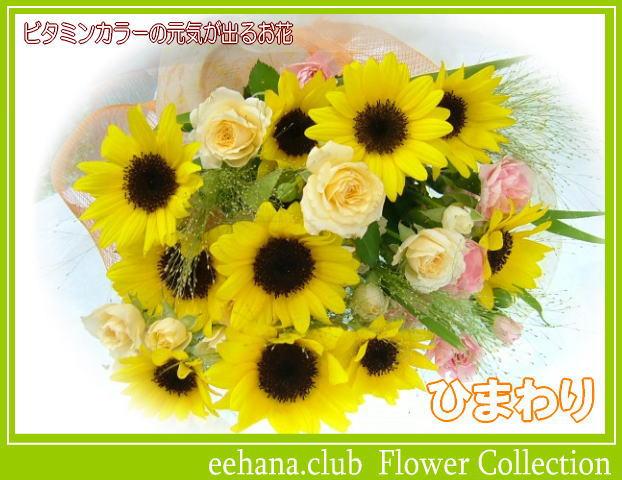8月の誕生花 ひまわり花束