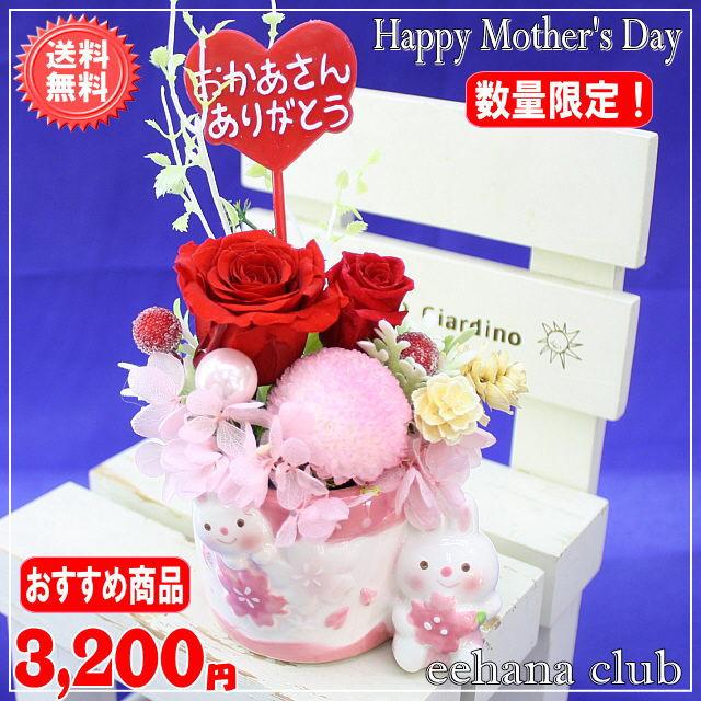 大人気!プリザサクラレッド3,200円【送料無料】