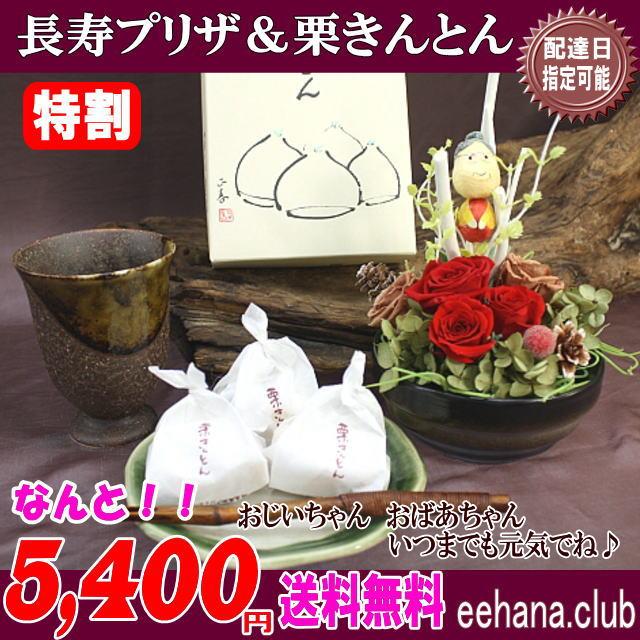 栗きんとん+長寿プリザーブドフラワーセット!5,400円【送料無料】