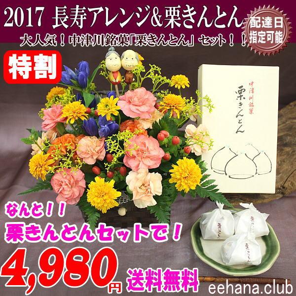 大人気!!中津川「栗きんとん」と長寿アレンジセット!