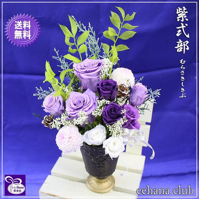 厳選プリザ 紫式部6,800円【送料無料】