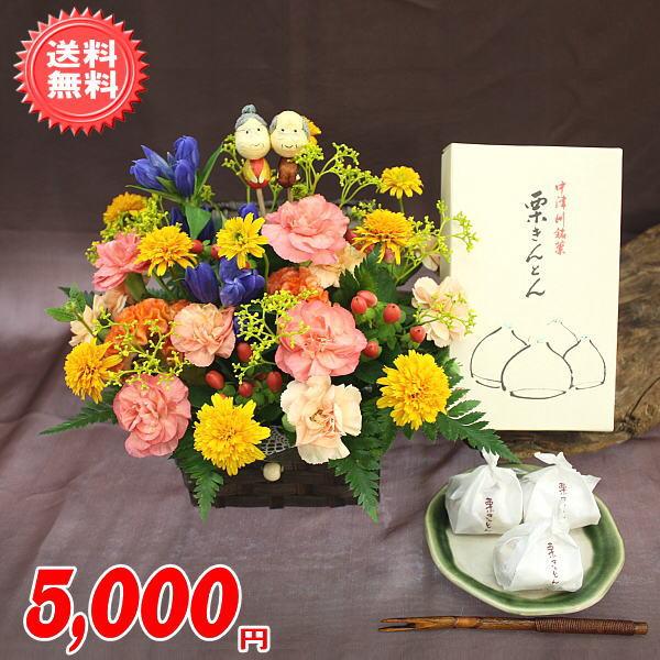 大人気!!中津川「栗きんとん」とオータムアレンジセット!