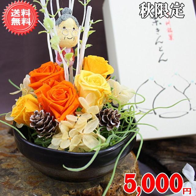大人気!!中津川「栗きんとん」とオータムプリザセット!