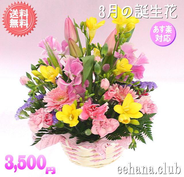 3月の誕生花 ピンクアレンジ