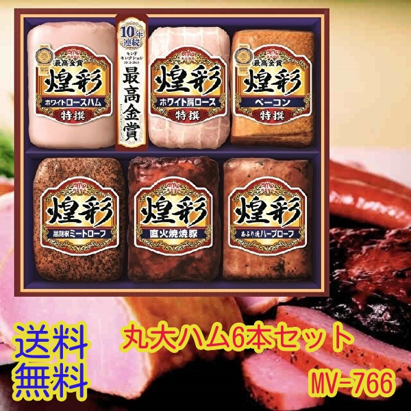 丸大ハムMV-766