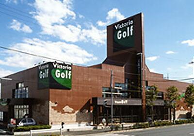 ヴィクトリアゴルフ 江戸川店
