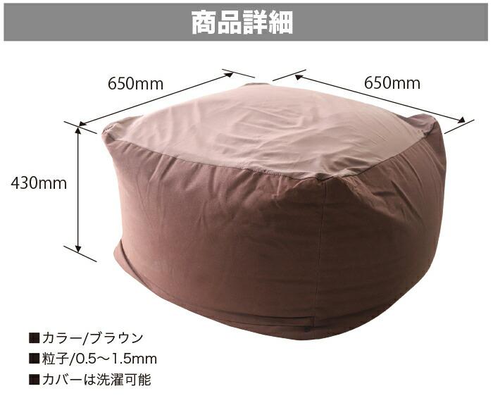 【商品詳細】 ■本体サイズ 650mm×650mm×430mm(縦×横×高さ) ■カラー ブラウン(茶) ■粒子 0.5~1.5mm ■洗濯 カバーのみ可能