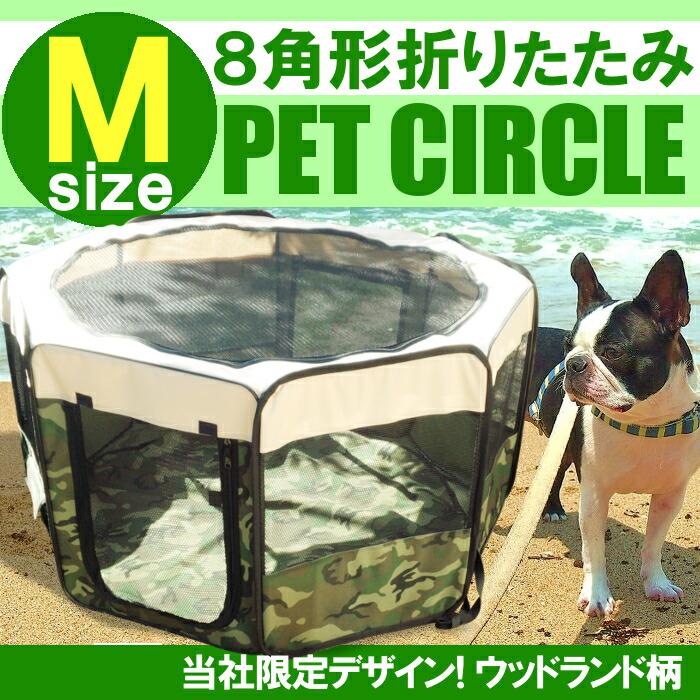 折り畳みサークル Mサイズ