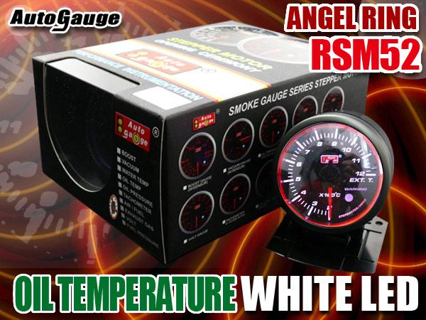 オートゲージ(autogauge) 油温計 RSM52Φ エンジェルリング 3点セット
