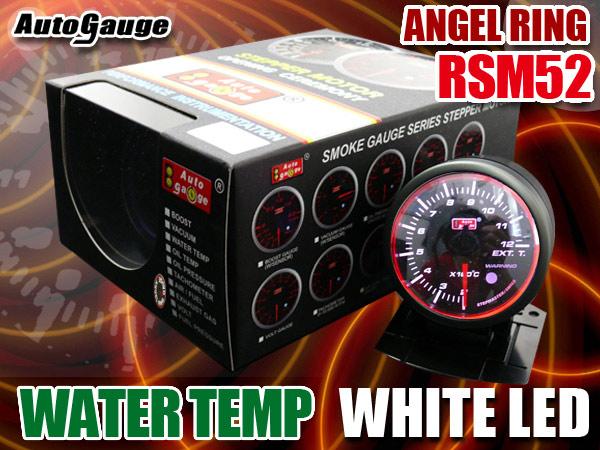 オートゲージ(autogauge) 水温計 RSM52Φ エンジェルリング 3点セット