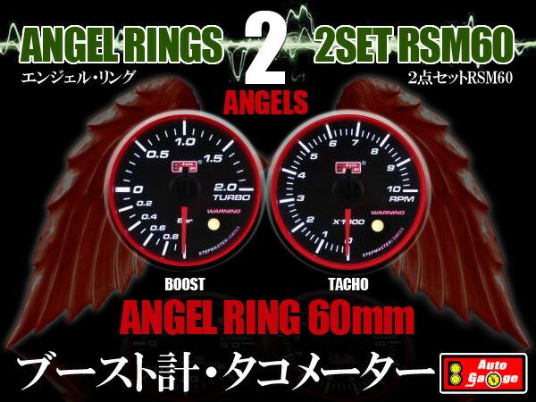 オートゲージ(autogauge) ブースト計・タコメーター RSM60Φ エンジェルリング 2点セット