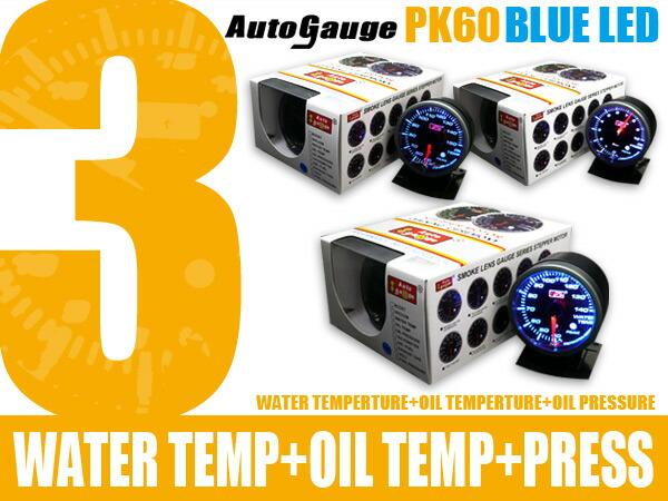 オートゲージ(autogauge) 2点セット ブースト/バキューム計+油圧計/電圧計 SM60Φ ホワイトLED