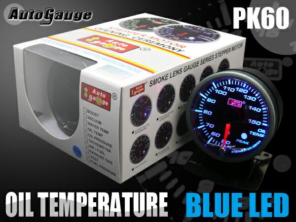 オートゲージ(autogauge) 油圧計 PK60Φ ブルーLED ピークホールド