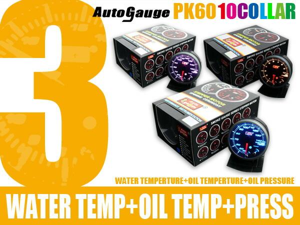オートゲージ(autogauge) 2点セット ブースト/バキューム計+タコメーター/電圧計 SM60Φ ホワイトLED