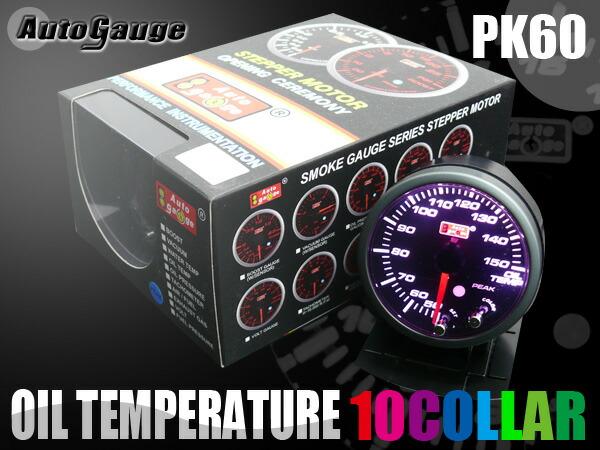 オートゲージ(autogauge) 油温計 PK60Φ 10色 LEDマルチカラー ピークホールド