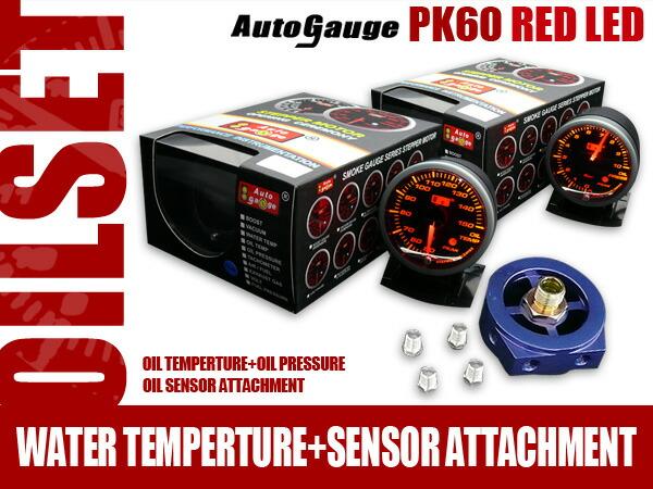 オートゲージ(autogauge) 2点セット ブースト/油温計+油温計/電圧計 SM60Φ ホワイトLED