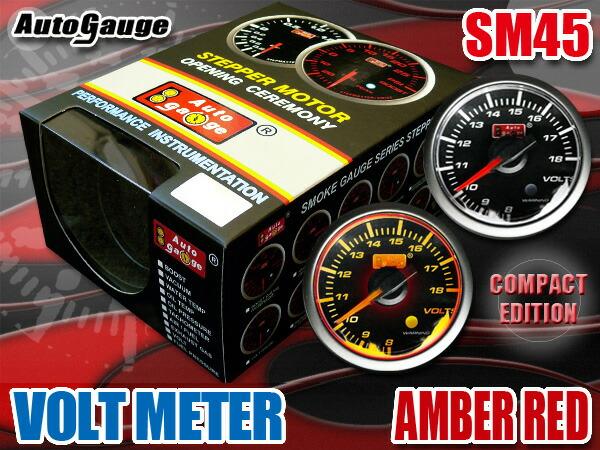 オートゲージ(autogauge) 電圧計 SM45Φ アンバーレッドLED
