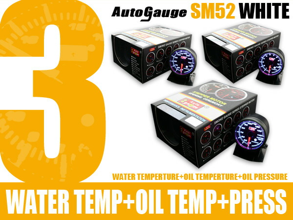 オートゲージ(autogauge) 3点セット 水温+油温+油圧計 SM52Φ ホワイトLED