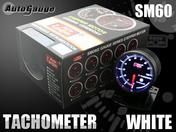 オートゲージ(autogauge) タコメーター SM60Φ ホワイトLED
