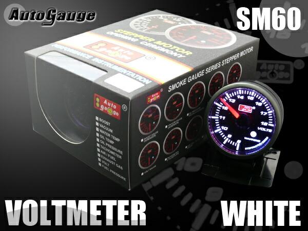 オートゲージ(autogauge) 電圧計 SM60Φ ホワイトLED