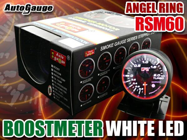 オートゲージ(autogauge) ブースト計 RSM60Φ エンジェルリング 2点セット