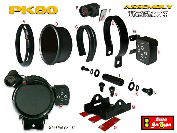 オートゲージ(autogauge) タコメーター PK80Φ 3色LED 外付ワーニングライト コントロールボックス 日本語マニュアル付