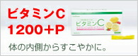 ビタミンC1200+P