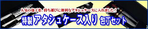 アタシュケース 三徳・ペティ 2丁セット