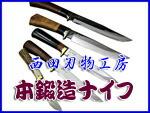 土居良明作「オリジナル剣鉈」