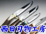 池内刃物 V金10号特別鍛造マキリ