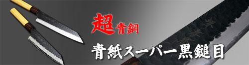 青紙スーパー割込黒鎚目 剣型包丁