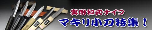 マキリ小刀特集
