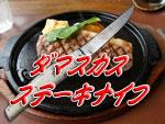 堺孝行 青紙スーパー割込黒鎚目包丁