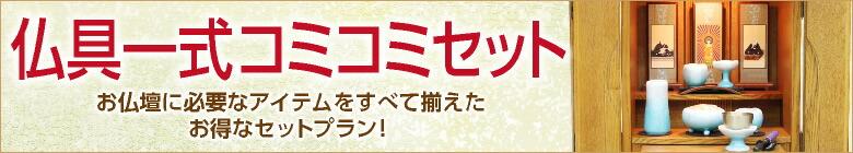 新型仏壇コミコミセット