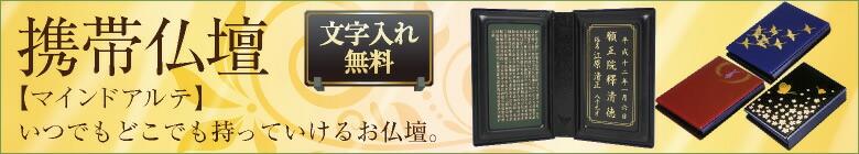 携帯仏壇(マインドアルテ)