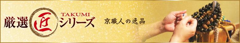 【厳選】匠シリーズ