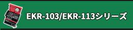 EKR-103/EKR-113