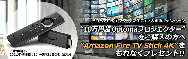 Amazon Fire TV Stick 4Kプレゼント