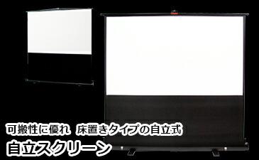 自立式スクリーン