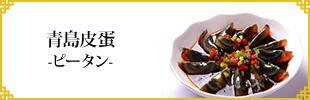 青島皮蛋Lサイズ 20個/箱【硬芯タイプ】【チンタオピータン】中国産